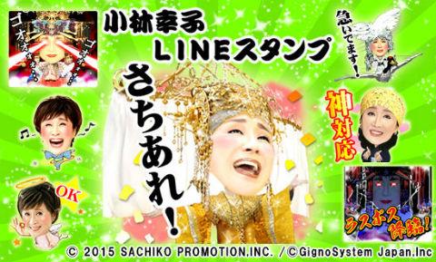 ah_sachi1.jpg