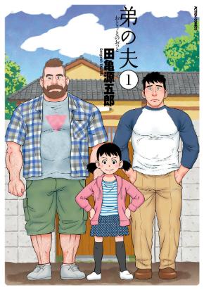 5月25日に発売された『弟の夫』第1巻『弟の夫』第1巻 ©田亀源五郎/双葉社