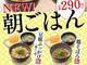 吉野家の朝食メニューに「豆腐ぶっかけ飯〜鯛だし味〜」「鶏そぼろ飯」が新登場 6月10日より並盛290円で販売