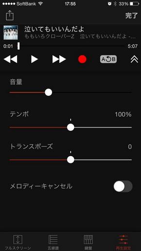 Chord Tracker