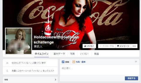 ah_coke1.jpg