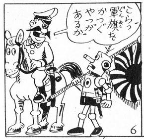 ロボット三等兵