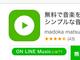 「LINE MUSIC」開始! → 間違えてそっくりアプリ「ONLINE Music」をダウンロードしてしまう人が続出