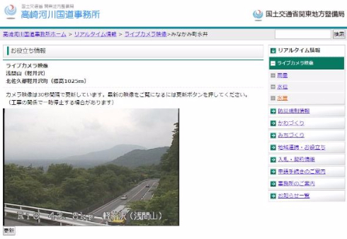 気象庁 カメラ 山 浅間 ライブ