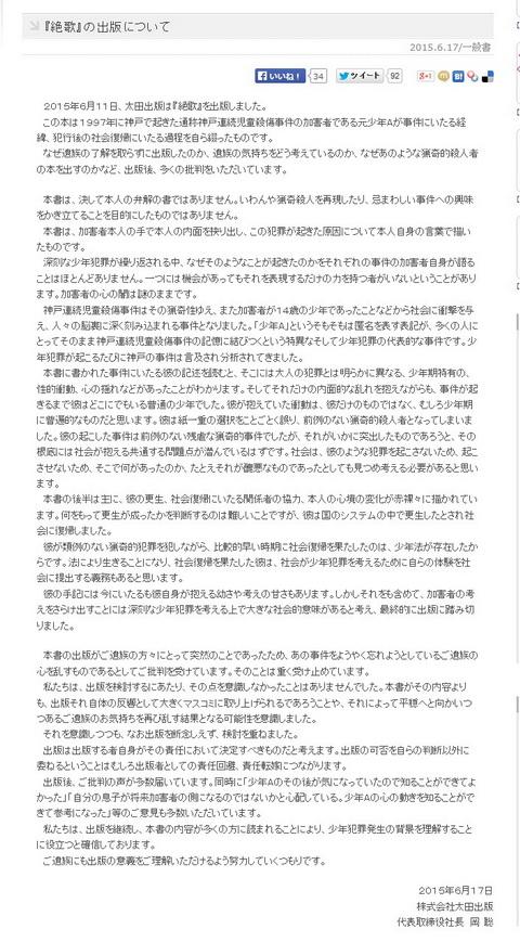 太田出版、元少年A「絶歌」出版...
