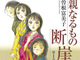 漫画家・曽根富美子 インタビュー:4人の女郎を描いた物語、『親なるもの 断崖』への思いを語る