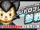 夢のレトロゲーム機「レトロフリーク」が予約受付開始 発売日は2015年10月、価格は2万円から
