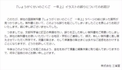 三省堂の国語教科書