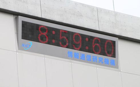 """7月1日の朝9時""""うるう秒・8時59..."""