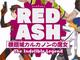ロックマンの生みの親・稲船敬二さんのcomceptが新プロジェクト「RED ASH」発表 「ロックマンDASH風の新作か」と期待の声