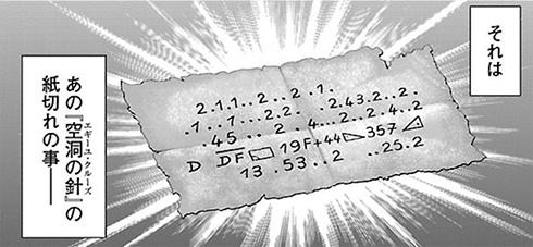 ルパンの無限の力の源泉「空洞の針」(エギーユ・クルーズ)。その秘密を記した暗号をめぐる推理も浪漫をかき立てる(怪盗ルパン伝 アバンチュリエ4巻より)©森田崇/ヒーローズ