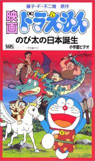 新・のび太の日本誕生