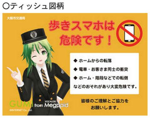 haru_gumi01.jpg