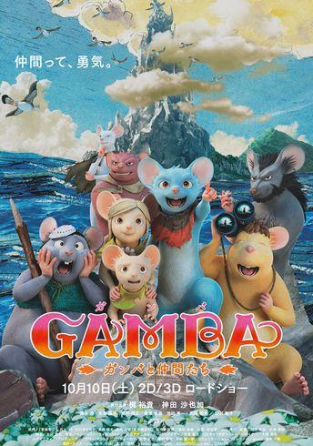 サブキャラも豪華すぎ! 映画「GAMBA ガンバと仲間たち」7役の