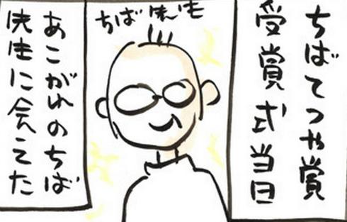 © 道草晴子/リイド社