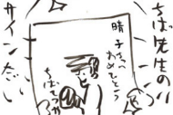 ちばさんのサイン色紙