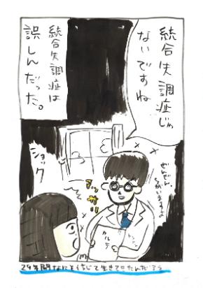 29歳で統合失調症ではなく、発達障害だと判明 © 道草晴子/リイド社