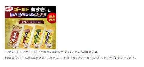 ah_azuki1.jpg