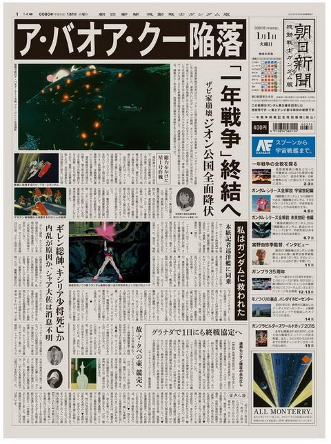 朝日新聞機動戦士ガンダム版