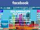 FacebookがフェスでフリーWi-Fi提供 サマーソニック2015