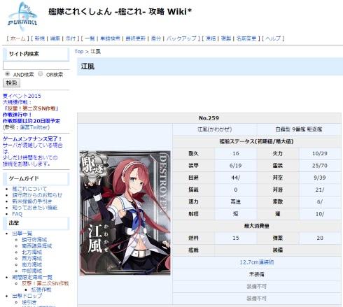 「江風」(□http//wikiwiki.jp/kancolle/□,艦これ, 攻略 Wiki□より)