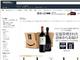 Amazon、ワインの温度管理を徹底し自宅まで届けるサービス開始