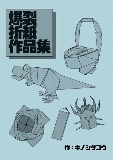 爆裂折紙作品集