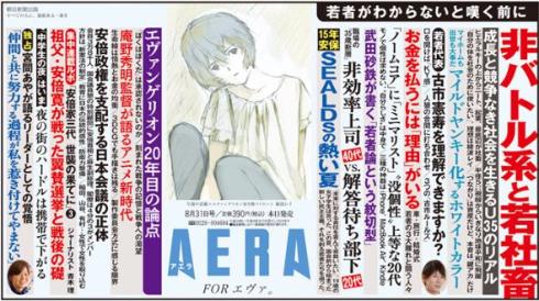 AERA綾波レイ