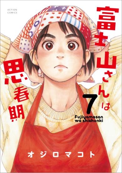 『富士山さんは思春期』7巻 ©オジロマコト/双葉社