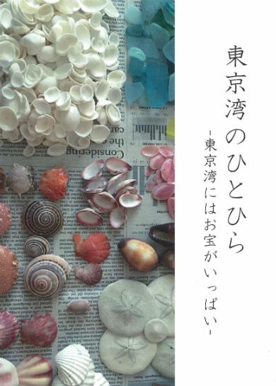 東京湾のひとひら -東京湾にはお宝がいっぱい-
