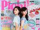 ティーン向けファッション誌『ピチレモン』 12月号で休刊に