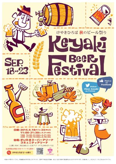 国内最大級のビールの祭典、始まる
