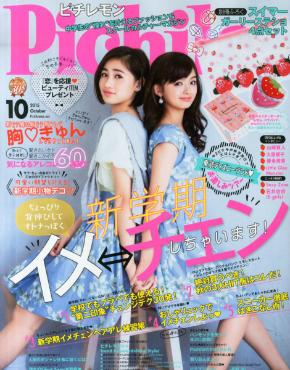 『ピチレモン』2015年10月号