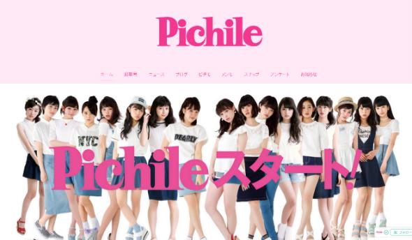 ピチレモン公式サイト