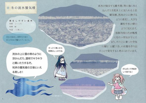 知床蜃気楼読本2