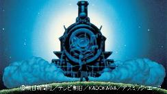 映画「銀河鉄道の夜」