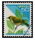 普通切手 メジロ(50円)
