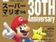 スーパーマリオ誕生30周年のメモリアルブックが発売 キャラクター名鑑や最新作「マリオメーカー」の紹介も