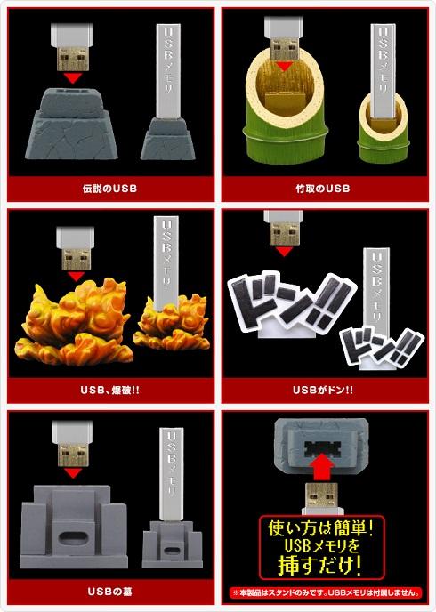 USBメモリスタンド