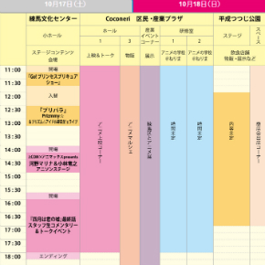 練馬アニメカーニバル2015 タイムスケジュール
