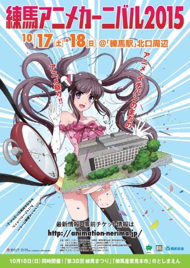 練馬アニメカーニバル2015
