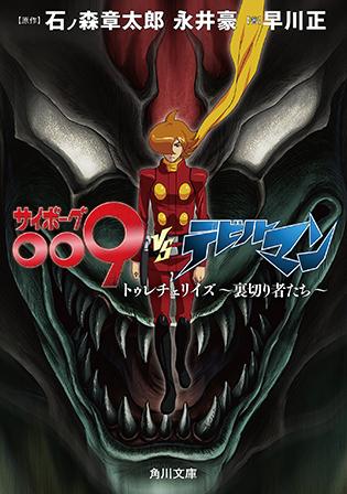 小説「サイボーグ009VSデビルマン トゥレチェリイズ〜裏切り者たち〜」