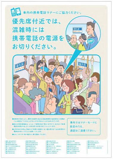 優先席付近の携帯の使用