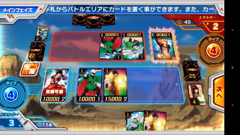 「ICカードダス ドラゴンボール」アプリ対戦画面