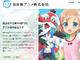 自治体・企業PR専門のアニメ制作会社「自治体アニメ」が誕生 制作費用を抑えたアニメ作りを提案