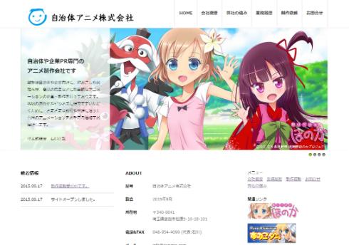 自治体アニメ 公式サイト
