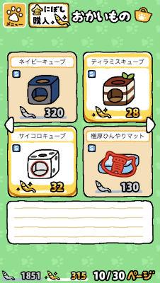 ah_atsume2.jpg