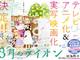 羽海野チカ「3月のライオン」がテレビアニメ&実写映画化決定!