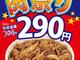 食欲の秋は牛丼で決まり! すき家「秋の肉祭り」で牛丼全品60円引き 9月29日から10月8日まで
