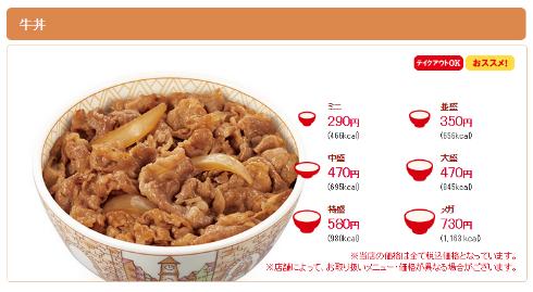 すき家の「牛丼」